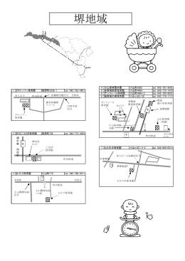 堺地域のマイ保育園マップ(PDF・233KB)