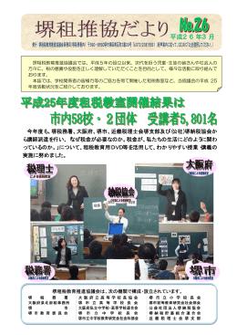 平成26年3月 - 近畿税理士会堺支部