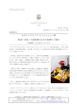 ホテル・アゴーラ リージェンシー堺 和食・洋食・中国料理のおせち料理の