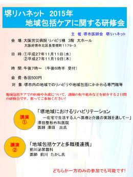 [開催日H27.11.11 19]:堺リハネット 2015年 地域包括ケアに関する研修会