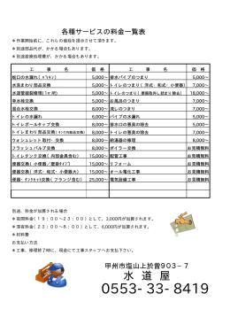 工事に関する料金表はこちらからご覧いただけます。(PDF