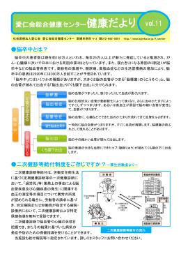 25年夏号(脳卒中) - 社会医療法人愛仁会 総合サイト