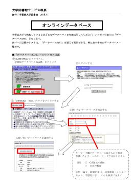オンラインデータベース