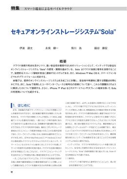 """セキュアオンラインストレージシステム""""Sola"""""""