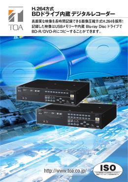 H.264方式 BDドライブ内蔵デジタルレコーダーカタログ