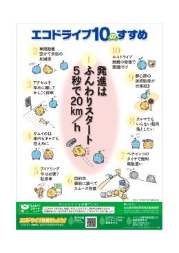 エコドライブ10のすすめ (PDF形式, 667.46KB)
