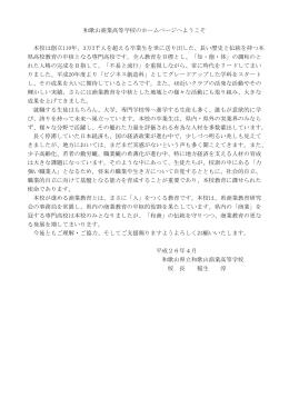 和歌山商業高等学校のホームページへようこそ 本校は創立110年、3万3