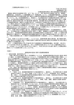 医薬品等の回収について (平成12年3月8日) (医薬発第237号) (各都