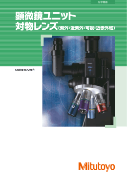 顕微鏡ユニット 対物レンズカタログ
