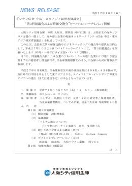 シティ信金 中国・東南アジア経営者協議会