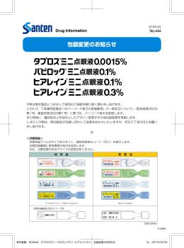 ヒアレインミニ点眼液0.1・0.3% 包装変更のお知らせ