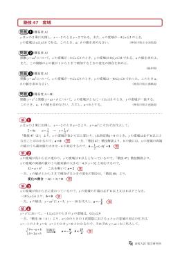 塾技 47 変域