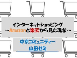 インターネットショッピング ~Amazonと楽天から見た現状~ 中京