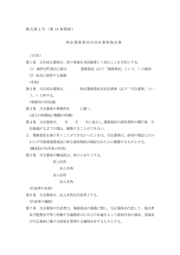 様式第2号(第 10 条関係) 特定業務委託共同企業体協定書