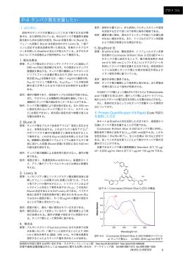 P-4 タンパク質を定量したい