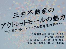 アウトレットモールの魅力 ~三井アウトレット滋賀竜王の事例~