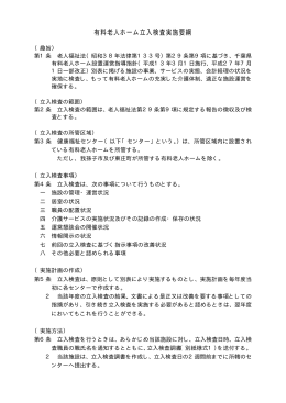 有料老人ホーム立入検査実施要綱(PDF:13KB)