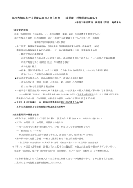 大坂における出油屋仲間の構造