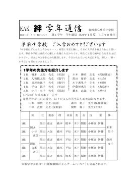 KAK 絆 4月号 [168KB pdfファイル]