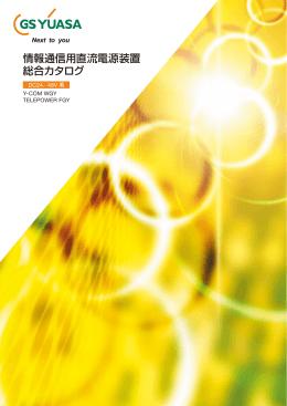 情報通信用直流電源装置 総合カタログ