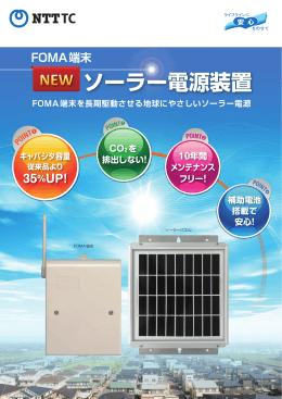 ソーラー電源装置