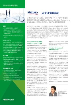 詳細(PDF) - VMware