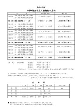 平成27年度検定試験予定表はこちら