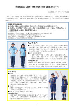 新旧制服および記章・標章の着用に関する留意点