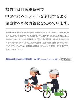 福岡市は自転車条例で 中学生にヘルメットを着用するよう 保護者への