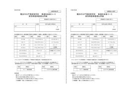 横浜市立戸塚高等学校 普通科音楽コース 実技検査楽器提出用紙 横浜