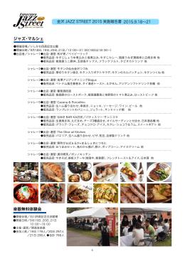 ジャズ・マルシェ 楽器無料体験会 - KANAZAWA JAZZ STREET 2015