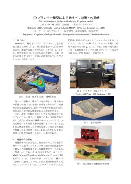 3D プリンター模型による地すべり対策への貢献