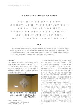 発泡スチロール球を使った結晶模型の作成