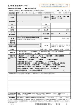 ご相談申し込み書【PDF】