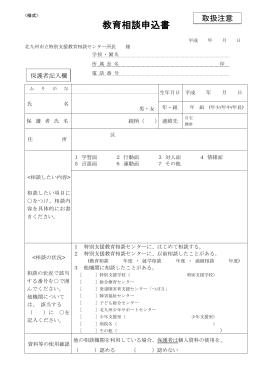 教育相談申込書 - 北九州市立学校・園ホームページ