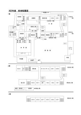 校舎配置図(PDFファイル)