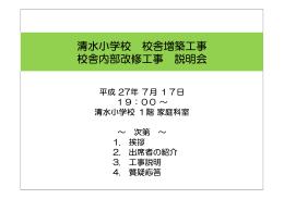 清水小学校 校舎増築工事 校舎内部改修工事 説明会