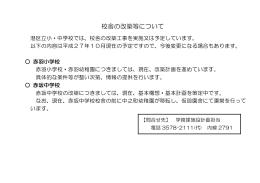 校舎の改築等について(PDF:46KB)