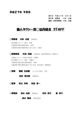 よんまるニュース平成27年9月号