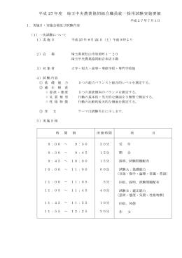 平成 27 年度 埼玉中央農業協同組合職員統一採用試験実施要領
