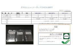 ポストコンシューマーグレード DATA SHEET