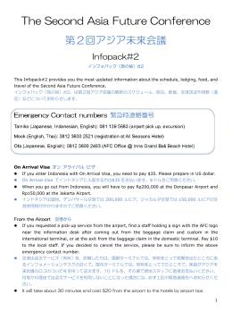 インフォパック(旅の栞)
