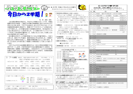 8・9月行事予定 プール参観 吹田市小学校水上大会(6年生