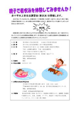 赤十字水上安全法講習会(着衣泳)を開催します。