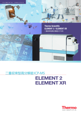 Thermo Scientific ELEMENT 2 ELEMENT XR製品カタログ