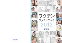 ワクチンファクトブック2012(全頁)
