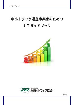 中小トラック運送事業者のための ITガイドブック