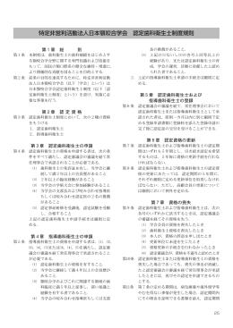 日本顎咬合学会認定歯科衛生士制度規則・制度施行細則【PDF】