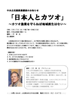 「日本人とカツオ」[153KB/pdf]