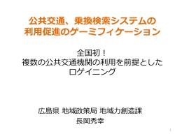 公共交通 - 日本モビリティ・マネジメント会議(JCOMM)
